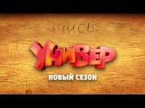 Новинка 2017 смешные эпизоды со съёмок Универ Новая ОБЩАГА