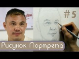 Рисунок Карандашом Как Рисовать Портрет Костя Цзю Pencil Drawing Portrait Kostya Tszyu