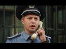 Задержание и допрос - детектив Крутоголов и лейтенант Бережок   На троих сериал о