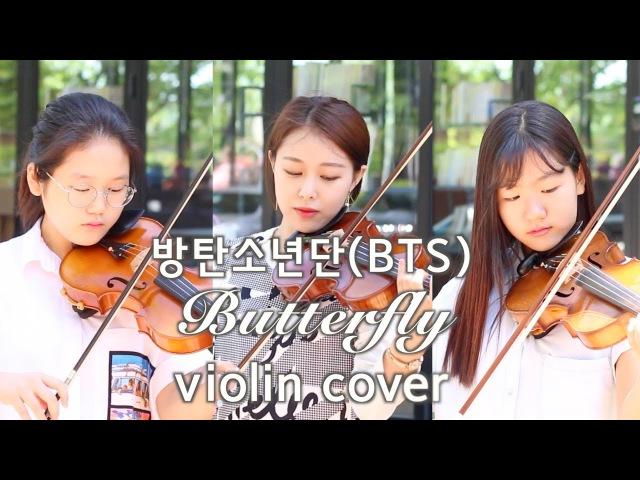 방탄소년단(BTS)_BUTTERFLY VIOLIN COVER
