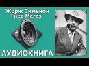 Жорж Сименон Гнев Мегрэ. Аудиокнига