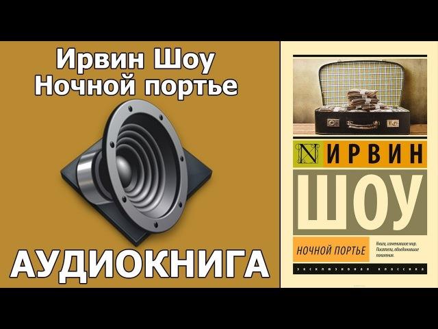 Ирвин Шоу: Ночной портье. Аудиокнига
