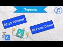 Перевод песни Alan Walker — All Falls Down на русский язык