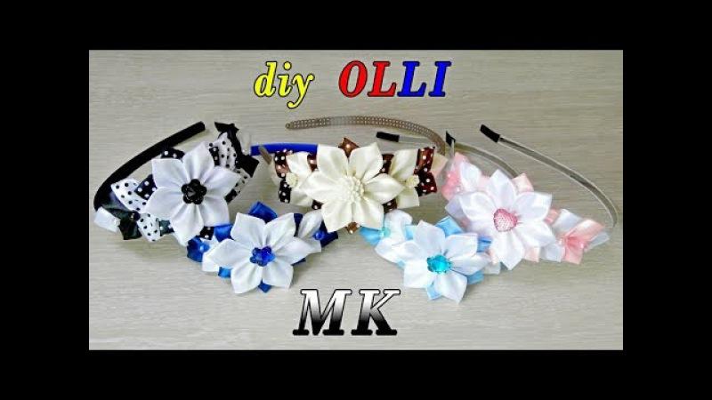 D.I.Y easy | Нарядный ободок | Канзаши | ЛЕГКО и ПРОСТО | BACK TO SCHOOL | Flores de cintas