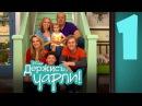 Сериал Disney - Держись,Чарли! (Эпизод 1) Академическое свидание