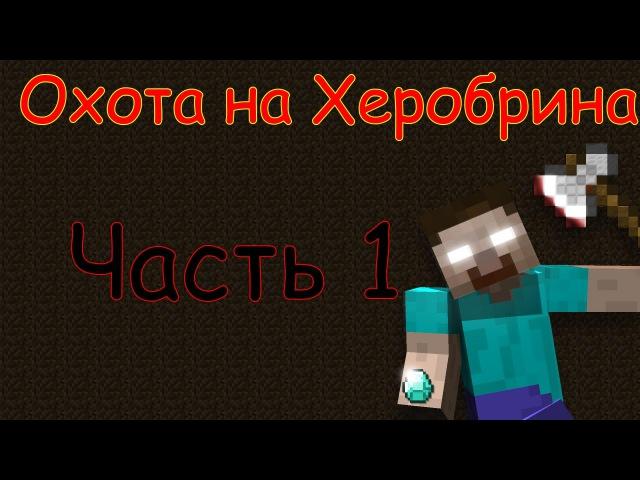 Охота на Херобрина 1 (Таинственный остров Minecraft сериал Премьера! )