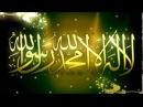 Lâ İlâhe İllallah - Tesbihat Zikir (1000 Kere)