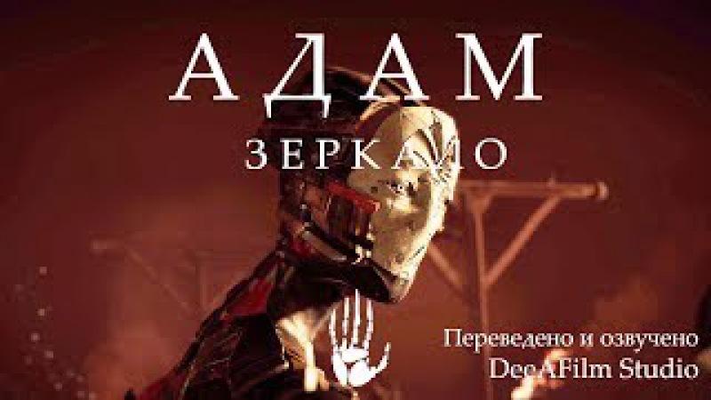 Короткометражка «АДАМ: Зеркало» (Oats Studios)   Озвучка DeeAFilm