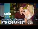Эпифанио против Карины Кто коварнее Киев днем и ночью