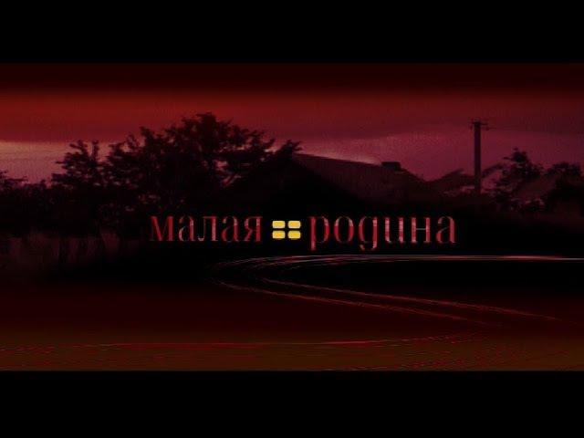 Малая Родина. Деревня Горнешно Окуловского района