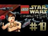 LEGO STAR WARS THE COMPLETE SAGA №18