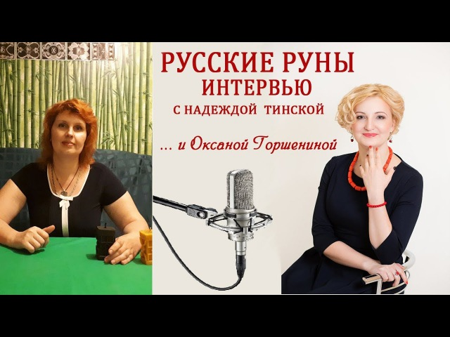 Русские руны интервью Надежды Тинской с Оксаной Горшениной
