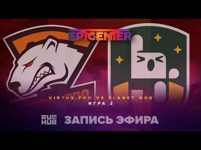 Virtus.pro vs Planet Odd, EPICENTER 2017, game 2 [Adekvat, Maelstorm]
