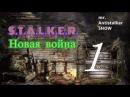 S.T.A.L.K.E.R. - Новая война ч.-1 начинаем игру зомберы в лагере новичков