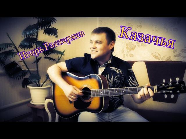Игорь Растеряев - Казачья (Кавер - Николай Сутягин / Cover - Nikolay Sutyagin) / Поём вместе