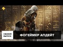 Фогеймер Апдейт: Assassin's Creed Origins, Middle-earth Shadow of War, Oculus Go (13.10.17)