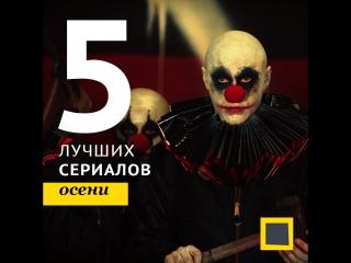 5 лучших сериалов осени