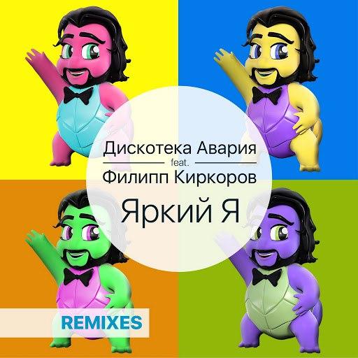 Дискотека Авария альбом Яркий я (feat. Филипп Киркоров) [Remixes]