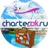 Charterok. Дешевые авиабилеты. Чартеры