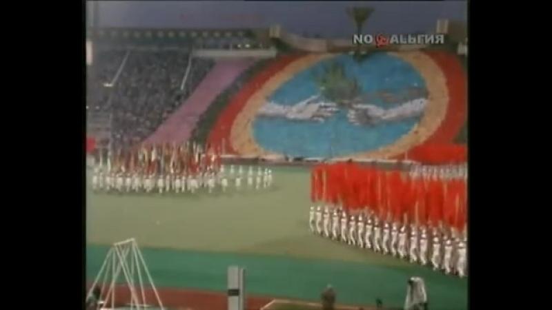 Карнавал в Лужниках (1986)