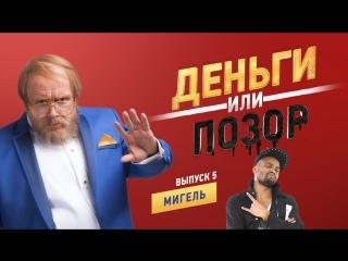 Деньги или Позор. Выпуск №5 с Мигелем (17.08.17г.)