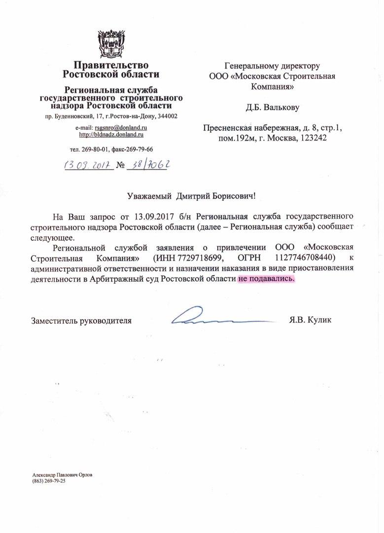 «Московская строительная компания» опровергла возможность приостановки своей деятельности в Ростове