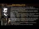 История. Революционное движение в России во второй половине XIX века. Народовольцы.