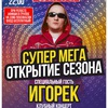 DISCO 80-90 | Пирамида | Казань |