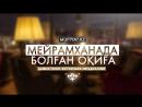 МЕЙРАМХАНАДА БОЛҒАН ОҚИҒА | Дыбыстаған: Жеткеншек Меңдіғалиев