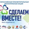 Всероссийский экологический урок ШКОЛА 2