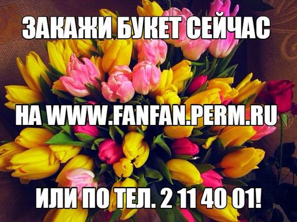 Фан-фан пермь цветы