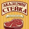 """Ресторан """"АКАДЕМИЯ СТЕЙКА"""""""