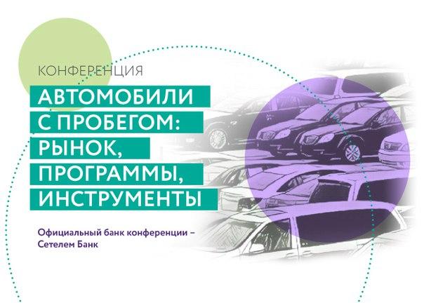 Сетелем Банк выступил спонсором III Ежегодной конференции «Автомобили