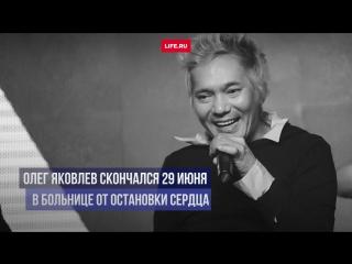 Экс-солиста «Иванушек» похоронили на 40-й день