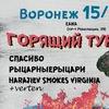 фестиваль ПРАВДА | 15 НОЯБРЯ | ВОРОНЕЖ