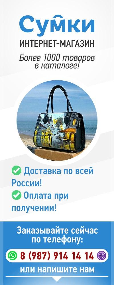 defd31e7af45 Купить сумку. Интернет-магазин сумок Самара. | ВКонтакте