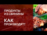 Видео экскурсия на производство свинины (ЗАО КПК)