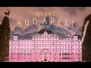 Отель Гранд Будапешт The Grand Budapest Hotel