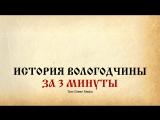 История Вологодчины за 3 минуты - к 80-ти летию Вологодской области
