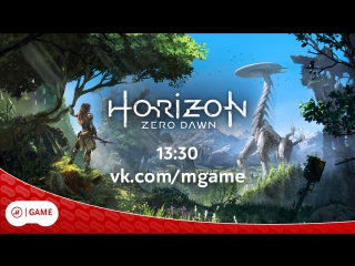 Премьера Horizon: Zero Dawn!