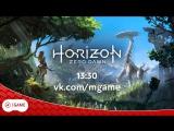Премьера Horizon: Zero Dawn!