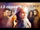 тайный круг 1 сезон 13 серия