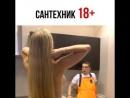 """Саша и Маша """"Сантехник"""" 1.7"""