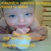 Ребенку Срочно Нужна Помощь.!!!