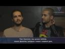 19.03.2017 - FaceCulture - Tokio Hotel interview - Bill and Tom Kaulitz (с русскими субтитрами)