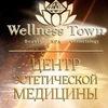 "Медицинский центр ""Wellness Town"""