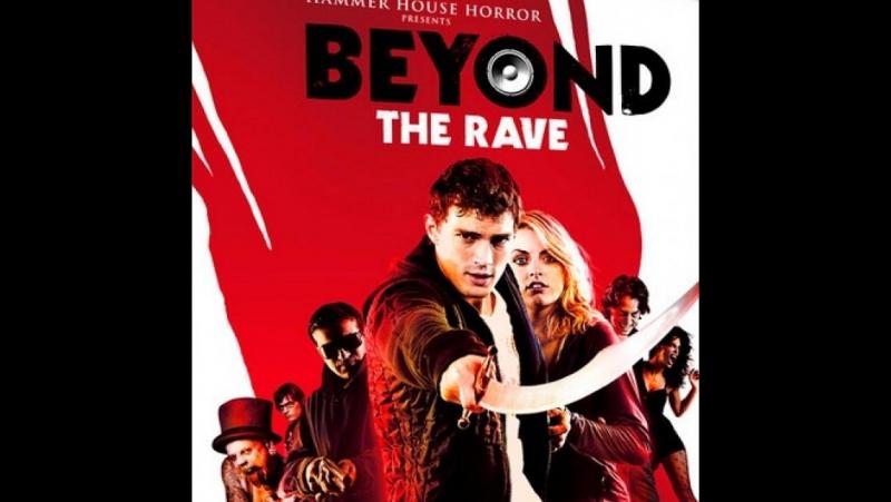 По ту сторону рейва Beyond the Rave 4 серия