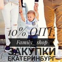ОПТ ЗАКУПКИ Екатеринбург 10 (Family shop)