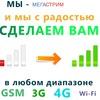 Быстрый интернет, уверенная связь за городом