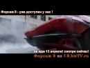 Трейлер форсаж 8 вк,Furious 8 image,Форсаж 8 дата выхода в кинотеатрах,Скачать игру форсаж 8 на планшет,Fast and furious 8 trail